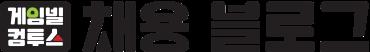 게임빌컴투스 공식 채용 블로그